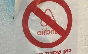 דירות Airbnb דירות (צילום: מיכל רז-חיימוביץ', גלובס)