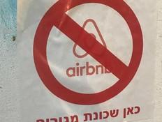 הטבעת מתהדקת סביב דירות Airbnb בתל-אביב