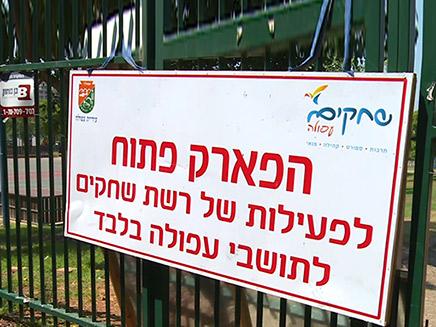 הפארק העירוני בעפולה פתוח לתושבי העיר בלבד