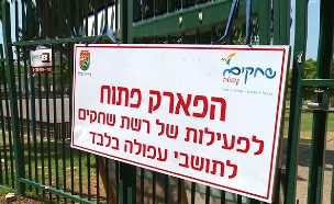 הפארק העירוני בעפולה פתוח לתושבי העיר בלבד (צילום: החדשות)