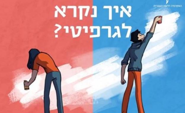 האקדמיה ללשון העברית (צילום: מתוך הפייסבוק של האקדמיה ללשון העברית)