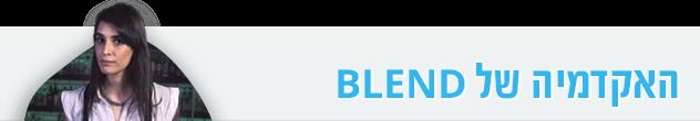 האקדמיה של BLEND