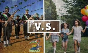 קייטנות בעולם בהשוואה לקייטנת חמאס. צפו (צילום: תיאום פעולות הממשלה בשטחים, חדשות)