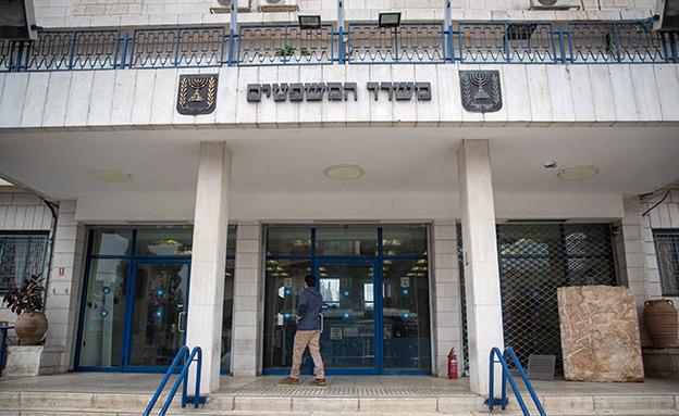 משרד המשפטים, ארכיון (צילום: יונתן זינדל/פלאש 90, חדשות)