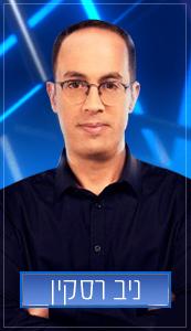 ניב רסקין