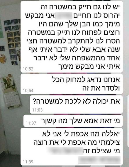 אמה של ל' בשיחה עם אחיו הגדול של החשוד