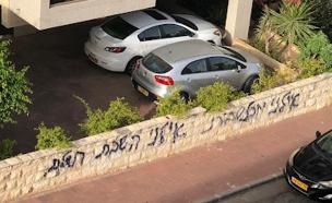 כתובת הנאצה שרוססה (צילום: חדשות)