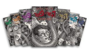 הארי פוטר - המהדורה החדשה (צילום: mako)