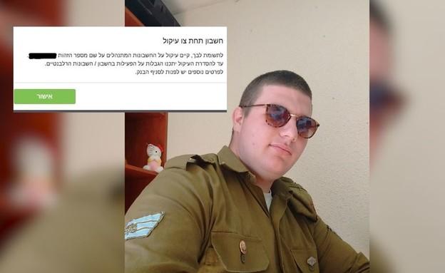 המשוחרר וההודעה שקיבל (צילום: פרטי)