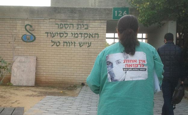 שביתת אחיות (ארכיון) (צילום: עזרי עמרם, חדשות)