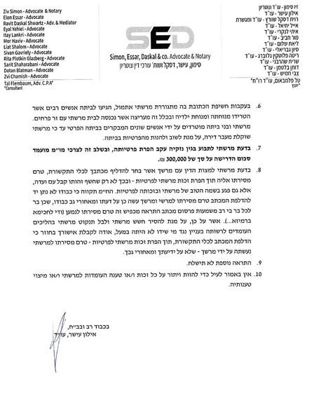 מכתב התשובה של ליהיא גרינר לשוטר