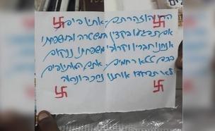 מכתב האיומים (צילום: חדשות)