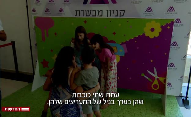 הילדות של בתיה עוזיאל (צילום: חדשות)