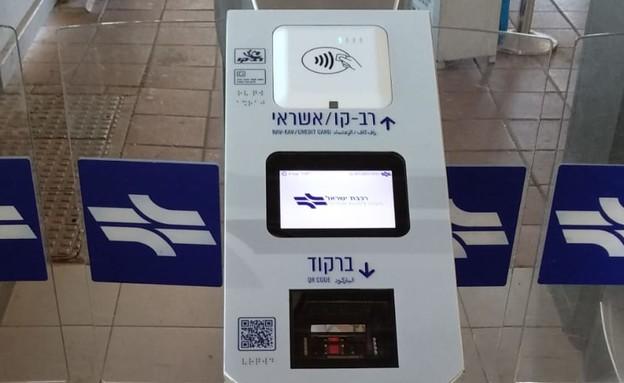 תשלום באשראי ברכבת (צילום: באדיבות רכבת ישראל )