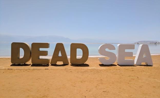 ים המלח (צילום: תומר מרקו)