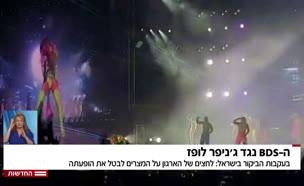 ה-BDS נגד ג'ניפר לופז (צילום: חדשות)