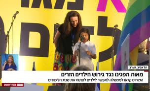 מאות הפגינו נגד גירוש הילדים הזרים (צילום: חדשות)
