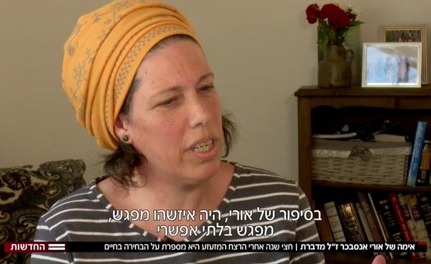 נאעה אנסבכר, אמא של אורי אנסבכר (צילום: החדשות12)