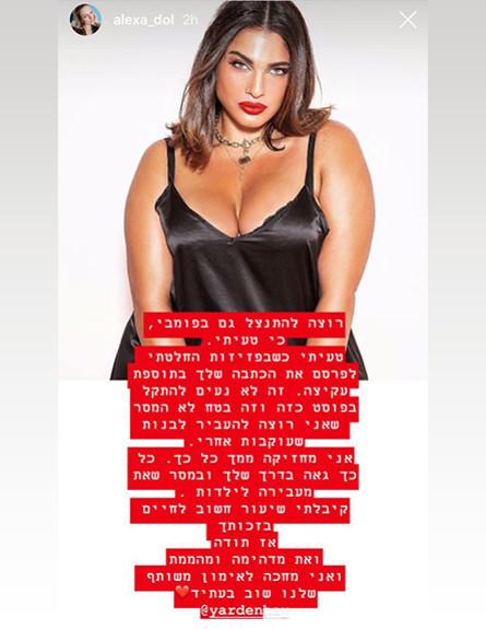 אלכסה דול מתנצלת, אוגוסט 2019 (צילום: צילום מסך)