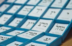 אותיות ומשמעויות - בחירות והצבעה (צילום: בני דויטש, מאקו, חדשות)