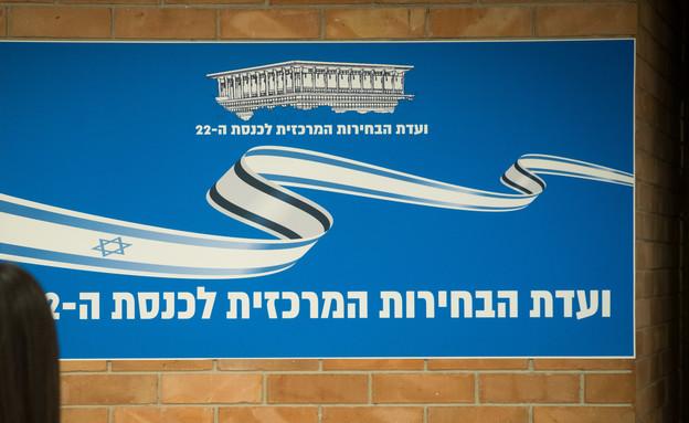ועדת הבחירות המרכזית לכנסת ה-22 (צילום: יונתן זינדל, פלאש 90)