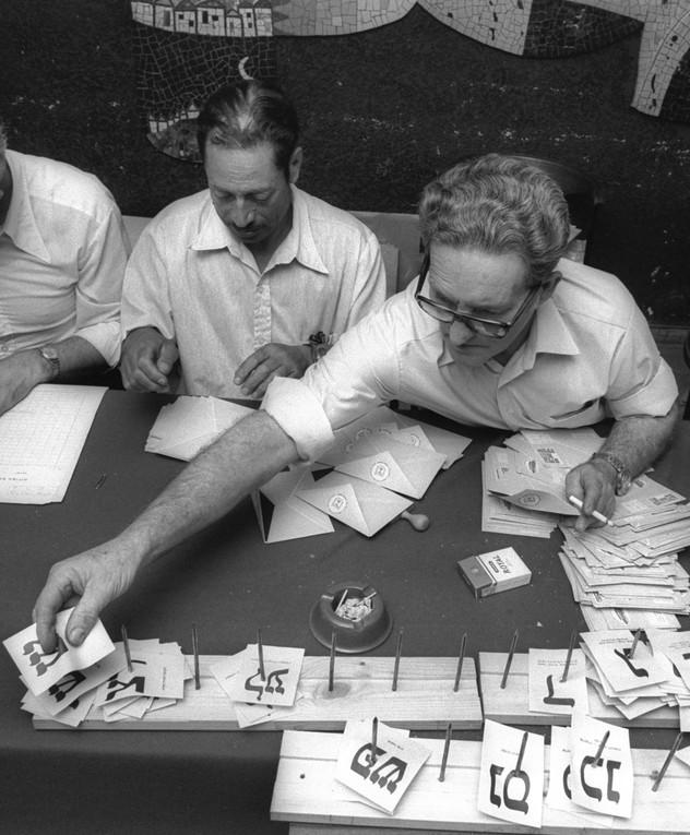 ועדת הבחירות ב-1977