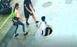 ילד בסין נופל לבור (צילום: sky news, skynews)