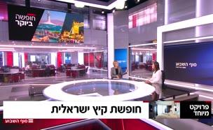 חופשת קיץ ישראלית (צילום: חדשות)