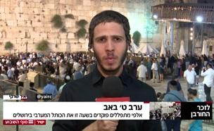 אלפי מתפללים בכותל המערבי (צילום: חדשות)