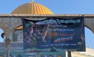 כרזה של חמאס שנתלתה ברחבת הר הבית (צילום: התקשורת הפלסטינית)