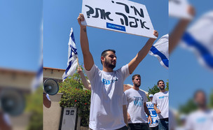 קמפיין כחול לבן לחיפוש מירי רגב (צילום: מטה הצעירים של כחול לבן)