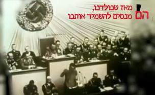 הסרטון החדש של מפלגת נעם (צילום: מפלגת נעם)
