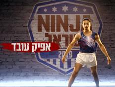 אפיק עובד באתגר הנינג'ה  (צילום: נינג'ה ישראל, קשת 12)