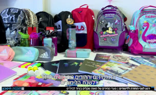 בדיקה: פערי המחירים בציוד החזרה לבית הספר