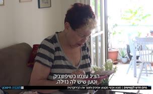 המיזם שמבטיח למצוא אנשי מקצוע אמינים לקשישים (צילום: חדשות)