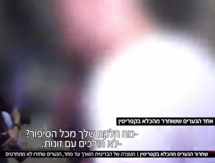פרשת האונס בקפריסין