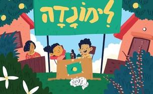 כריכת הספר לימונדה (איור: אביאל סביל)
