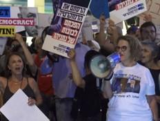 הפגנה בפתח תקווה נגד היועץ המשפטי אביחי מנדלבליט (צילום: החדשות )