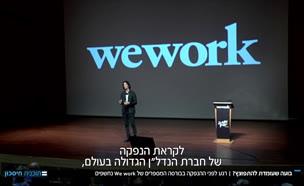 רגע לפני ההנפקה: המספרים של WeWork נחשפים (צילום: חדשות)