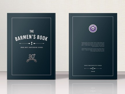 ספר הברמנים החדש של זמן אמיתי מהדורה מיוחדת לרגל חגיגות 30 שנה  (צילום: יחצ)