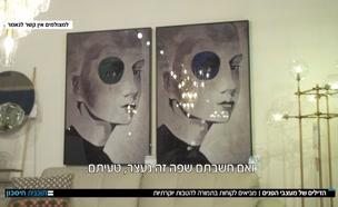 הדילים של מעצבי הפנים נחשפים (צילום: חדשות)