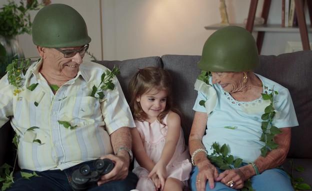 בטיחות ילדים אצל סבא וסבתא (צילום: יחסי ציבור)
