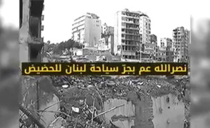 """סרטון לשר התיירות הלבנוני (צילום: דובר צה""""ל )"""