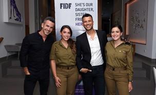 אירוע FIDF (צילום: אהרון מייקל)