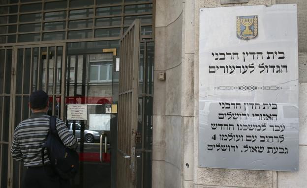בית הדין הרבני ירושלים (צילום: נתי שוחט, פלאש 90)