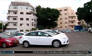 19no_parking_vtr2_n20190905_v1 (צילום: חדשות)