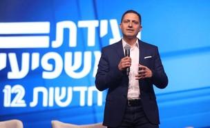 רוביק דנילוביץ בוועידת המשפיעים (צילום: גדעון מרקוביץ, החדשות 12)