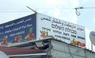 ישראלים שקונים בכפרים בשטחים (צילום: החדשות 12)