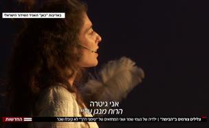 """ילדיה של נעמי שמר נגד """"הבימה"""" (צילום: חדשות)"""