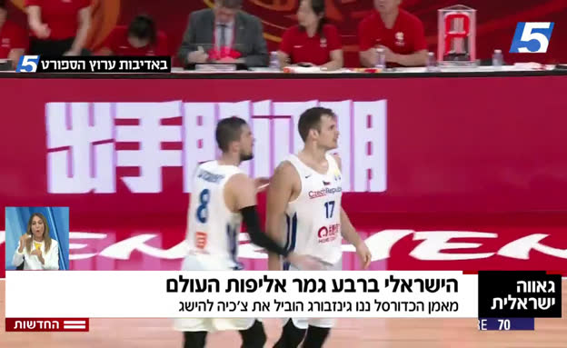 הישראלי ברבע גמר אליפות העולם בכדורסל (צילום: חדשות)